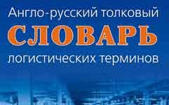 Англо-русский толковый словарь логистических терминов