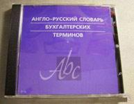 Англо-русский словарь бухгалтерских терминов