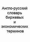 Англо-русский словарь экономических терминов