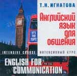 "Курс английского языка ""English for Communication"""