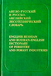 Лесотехнический словарь русско-английский англо-русский.  Линнард В., Дамах-Морган Д.