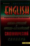 Англо-русский и русско-английский синонимический словарь. П. П. Литвинов