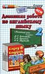 Готовые домашние задания по английскому к учебнику Биболетовой М. З. 2 класс.