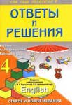 Ответы по английскому языку для учебника 4-го класса Верещагиной И. Н.