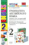 Грамматика английского языка. Книга для родителей. 2 класс. К учебнику Верещагиной И. Н.