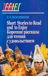 Короткие истории на английском языке с переводом. Холодинская Н.В.