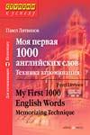 """Самоучитель английского языка """"Моя первая 1000 английских слов"""""""