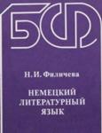 """""""Немецкий литературный язык"""" (Филичева Н.И.)"""