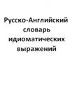 Русско-английский словарь идиоматических выражений