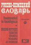 Хороший Русско Немецкий Переводчик - фото 4