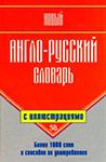 Новый англо-русский словарь с иллюстрациями. Шалаева Г.