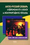 Русско-английский словарь матерных выражений