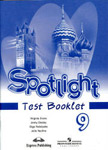 Spotlight 9. Test Booklet. Ваулина Ю. Е., Дули Д. и др.