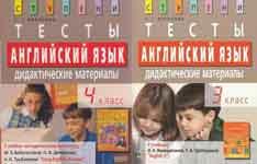 Тесты и дидактические материалы по английскому языку к учебнику Верещагиной И.Н.